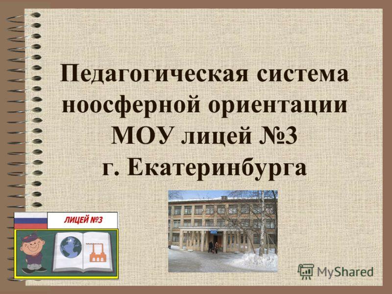 Педагогическая система ноосферной ориентации МОУ лицей 3 г. Екатеринбурга