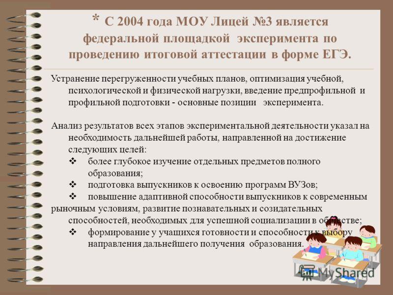 * С 2004 года МОУ Лицей 3 является федеральной площадкой эксперимента по проведению итоговой аттестации в форме ЕГЭ. Устранение перегруженности учебных планов, оптимизация учебной, психологической и физической нагрузки, введение предпрофильной и проф