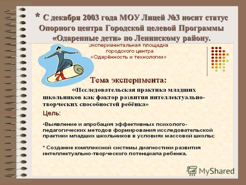 * С декабря 2003 года МОУ Лицей 3 носит статус Опорного центра Городской целевой Программы «Одаренные дети» по Ленинскому району.