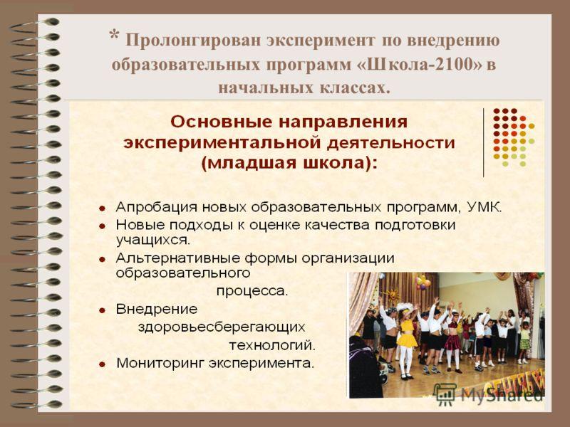 * Пролонгирован эксперимент по внедрению образовательных программ «Школа-2100» в начальных классах.