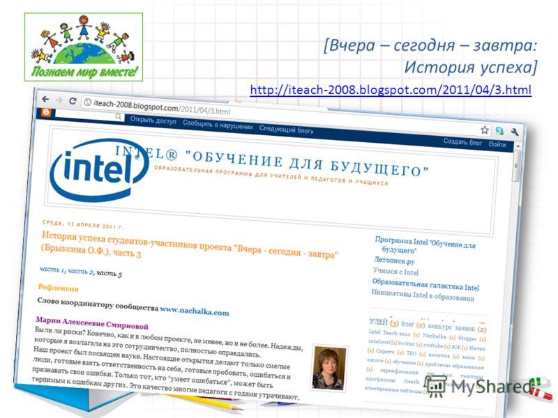 [Вчера – сегодня – завтра: История успеха] http://iteach-2008.blogspot.com/2011/04/3.html