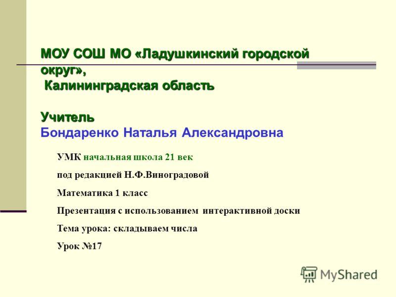 знакомства калининградская область без регистрации с