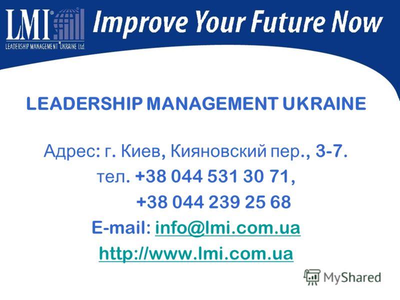 LEADERSHIP MANAGEMENT UKRAINE Адрес : г. Киев, Кияновский пер., 3-7. тел. +38 044 531 30 71, +38 044 239 25 68 E-mail: info@lmi.com.uainfo@lmi.com.ua http://www.lmi.com.ua