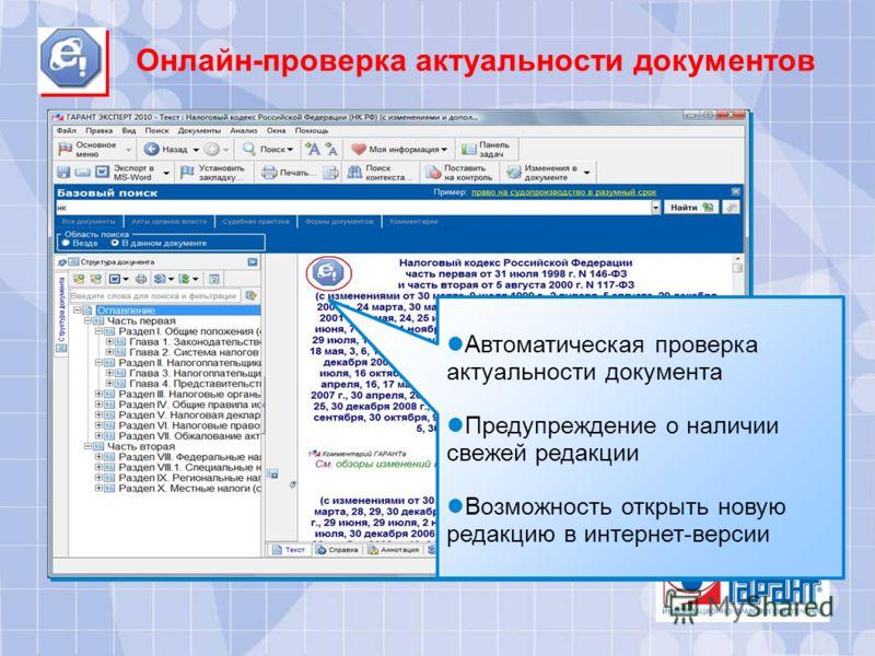Онлайн-проверка актуальности документов Автоматическая проверка актуальности документа Предупреждение о наличии свежей редакции Возможность открыть новую редакцию в интернет-версии