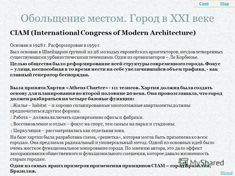 Обольщение местом. Город в XXI веке CIAM (International Congress of Modern Architecture) Основан в 1928 г. Расформирован в 1959 г. Был основан в Швейцарии группой из 28 молодых европейских архитекторов, неудовлетворенных существующими урбанистическим