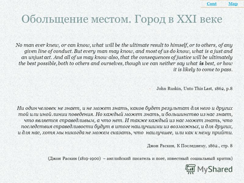 Обольщение местом. Город в XXI веке No man ever knew, or can know, what will be the ultimate result to himself, or to others, of any given line of conduct. But every man may know, and most of us do know, what is a just and an unjust act. And all of u