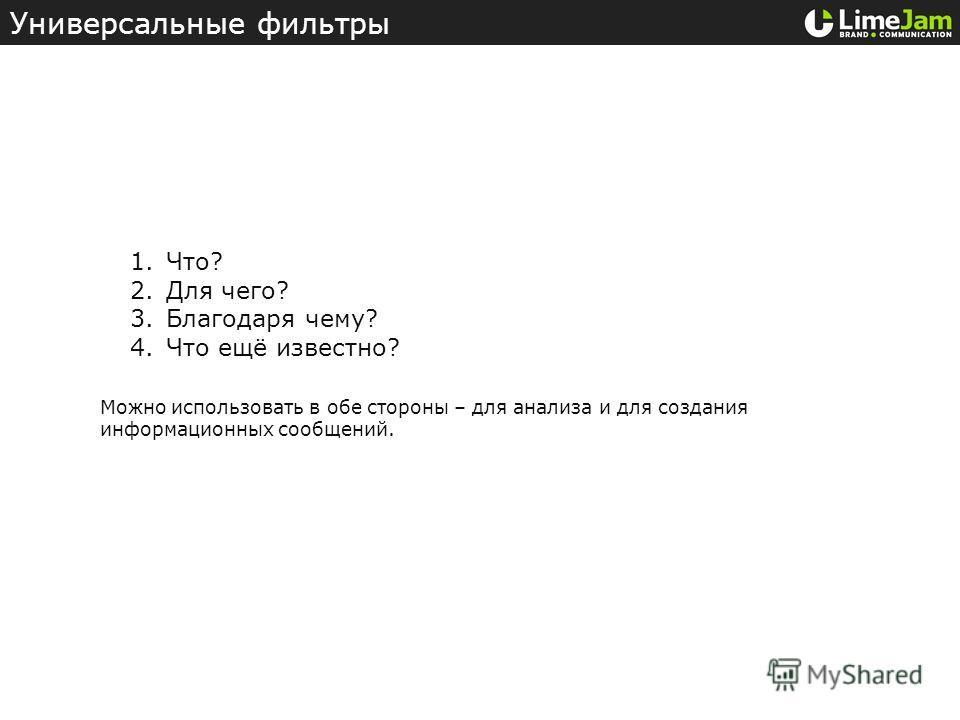 Универсальные фильтры ©Nikita Lukianets, LimeJam 1.Что? 2.Для чего? 3.Благодаря чему? 4.Что ещё известно? Можно использовать в обе стороны – для анализа и для создания информационных сообщений.