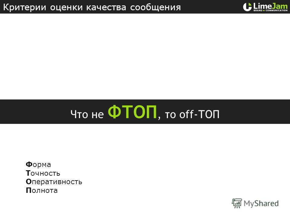 Критерии оценки качества сообщения ©Nikita Lukianets, LimeJam Форма Точность Оперативность Полнота Что не ФТОП, то off-ТОП