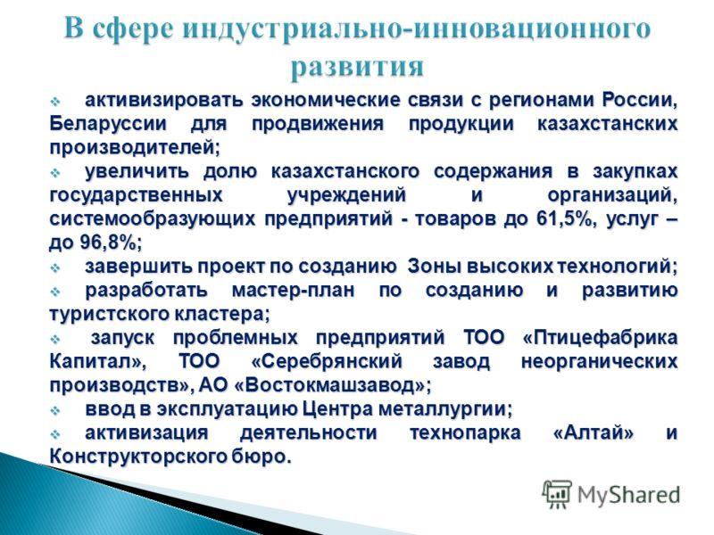 активизировать экономические связи с регионами России, Беларуссии для продвижения продукции казахстанских производителей; активизировать экономические связи с регионами России, Беларуссии для продвижения продукции казахстанских производителей; увелич
