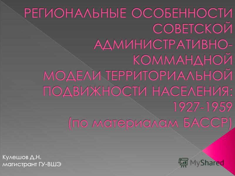 Кулешов Д.Н. магистрант ГУ-ВШЭ