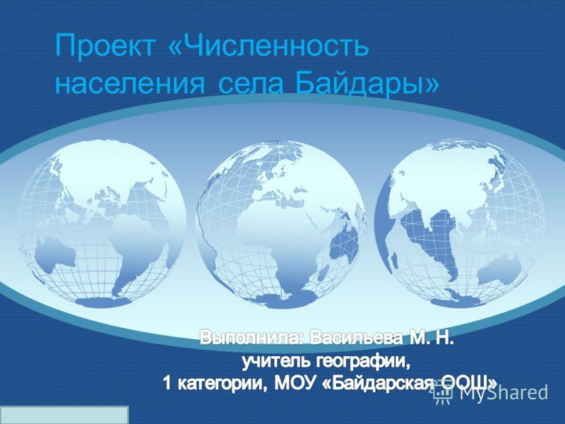 Проект «Численность населения села Байдары»