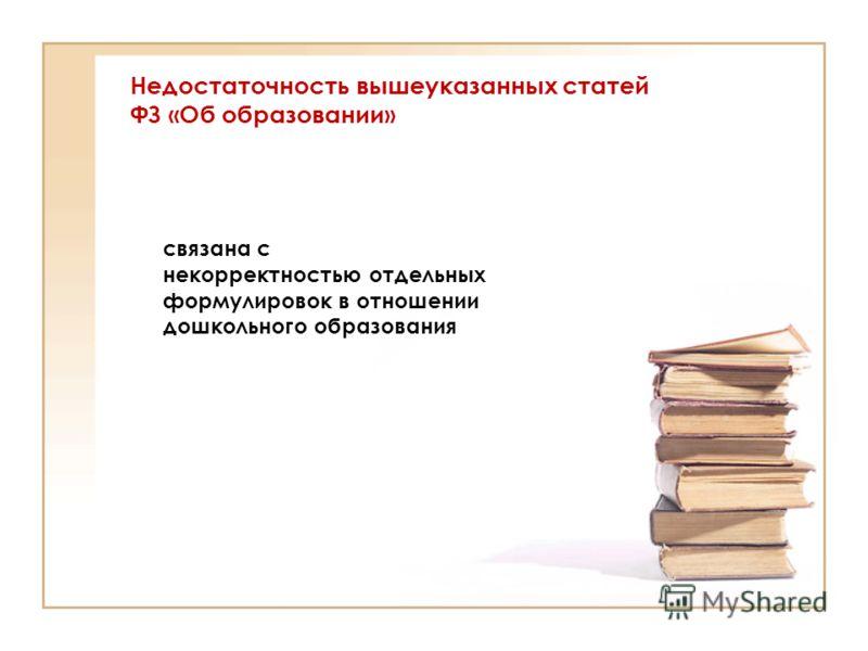 Недостаточность вышеуказанных статей ФЗ «Об образовании» связана с некорректностью отдельных формулировок в отношении дошкольного образования