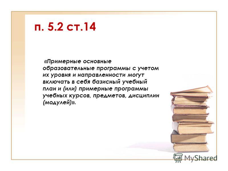 п. 5.2 ст.14 «Примерные основные образовательные программы с учетом их уровня и направленности могут включать в себя базисный учебный план и (или) примерные программы учебных курсов, предметов, дисциплин (модулей)».
