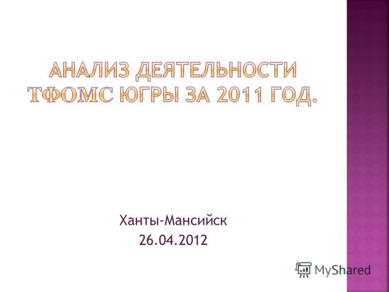 Ханты-Мансийск 26.04.2012