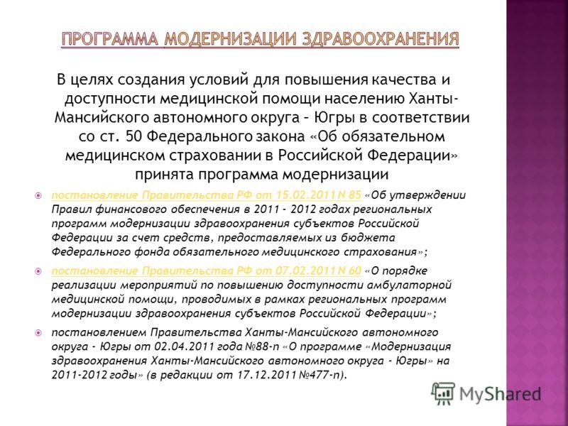 В целях создания условий для повышения качества и доступности медицинской помощи населению Ханты- Мансийского автономного округа – Югры в соответствии со ст. 50 Федерального закона «Об обязательном медицинском страховании в Российской Федерации» прин