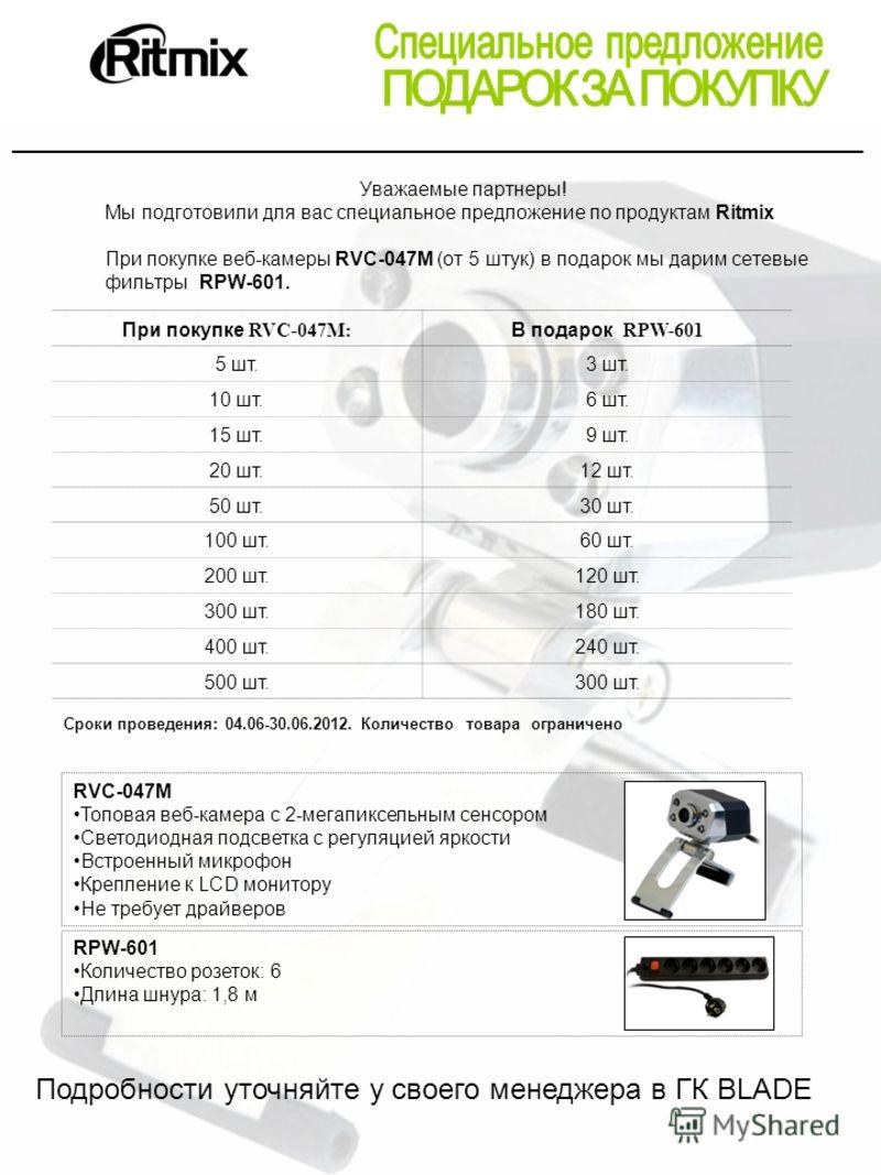 ___________________________________________________________________ Уважаемые партнеры! Мы подготовили для вас специальное предложение по продуктам Ritmix При покупке веб-камеры RVC-047M (от 5 штук) в подарок мы дарим сетевые фильтры RPW-601. Подробн