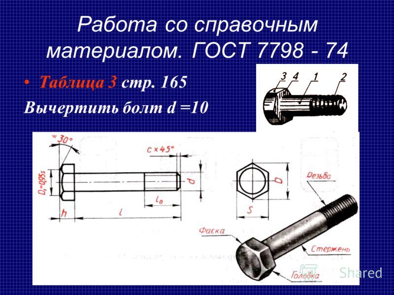 Работа со справочным материалом. ГОСТ 7798 - 74 Таблица 3 стр. 165 Вычертить болт d =10