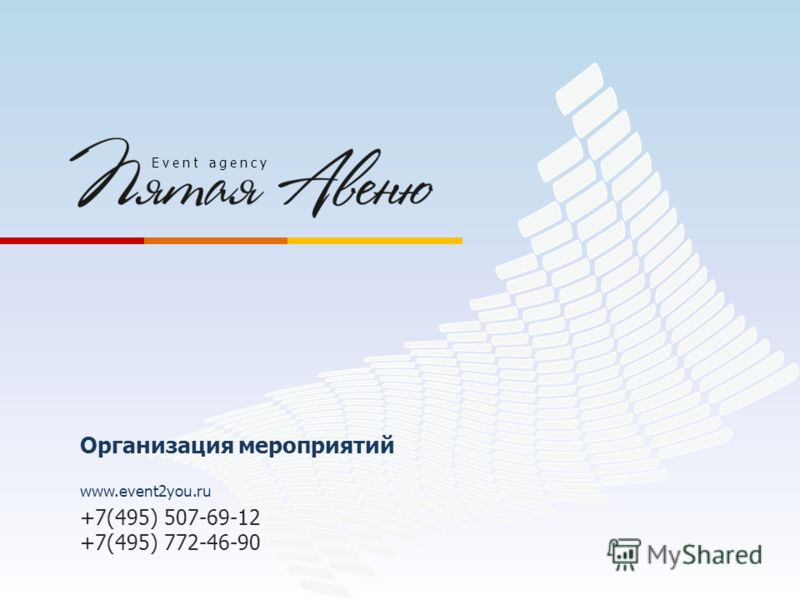 www.event2you.ru +7(495) 507-69-12 +7(495) 772-46-90 Event agency Организация мероприятий