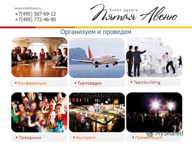 Event agency www.event2you.ru +7(495) 507-69-12 +7(495) 772-46-90 Организуем и проведем Презентации Турпоездки Выставки Teambuilding Праздники Конференции