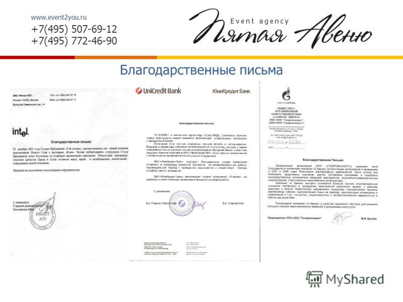 Event agency Благодарственные письма www.event2you.ru +7(495) 507-69-12 +7(495) 772-46-90