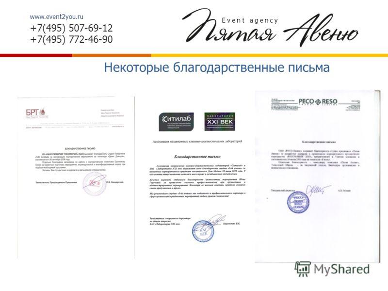 Event agency Некоторые благодарственные письма www.event2you.ru +7(495) 507-69-12 +7(495) 772-46-90