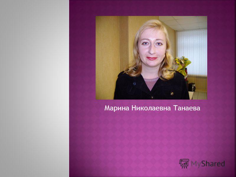 Марина Николаевна Танаева