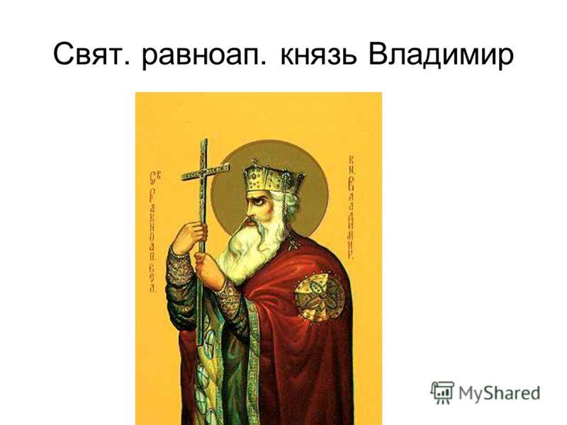 Свят. равноап. князь Владимир