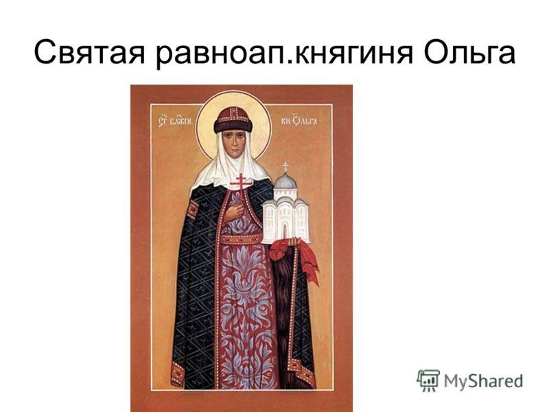 Святая равноап.княгиня Ольга