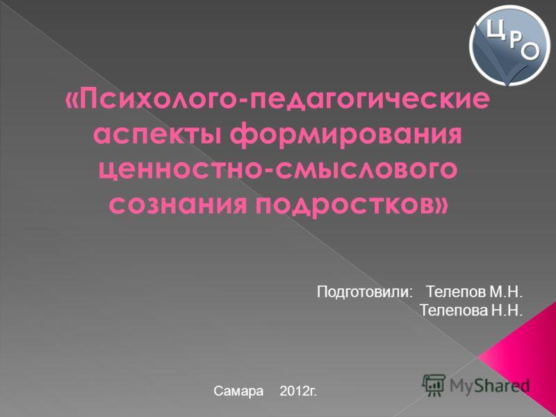 Подготовили: Телепов М.Н. Телепова Н.Н. Самара 2012г.