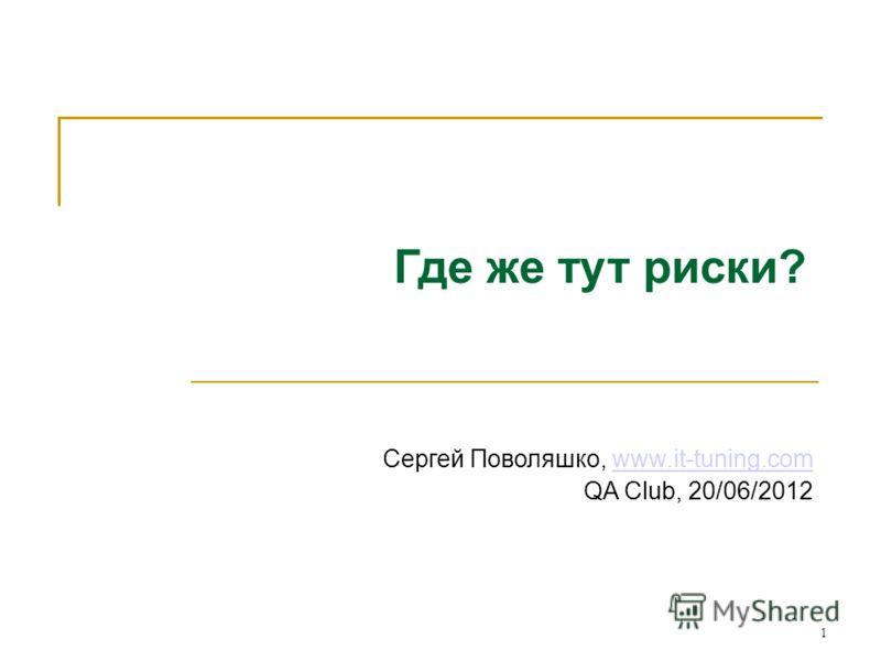 Где же тут риски? Сергей Поволяшко, www.it-tuning.comwww.it-tuning.com QA Club, 20/06/2012 1