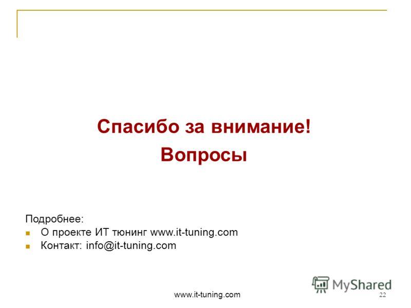 Подробнее: О проекте ИТ тюнинг www.it-tuning.com Контакт: info@it-tuning.com Спасибо за внимание! Вопросы www.it-tuning.com 22