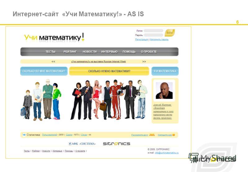 6 Интернет-сайт «Учи Математику!» - AS IS 6
