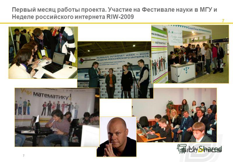 Первый месяц работы проекта. Участие на Фестивале науки в МГУ и Неделе российского интернета RIW-2009 7 7