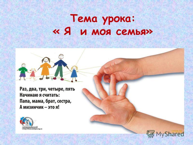 Тема урока: « Я и моя семья»