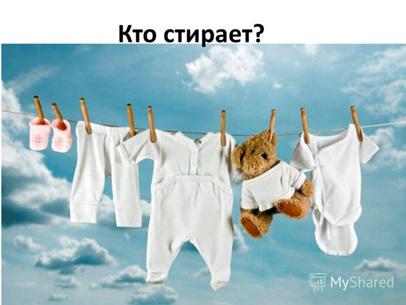 Кто стирает?