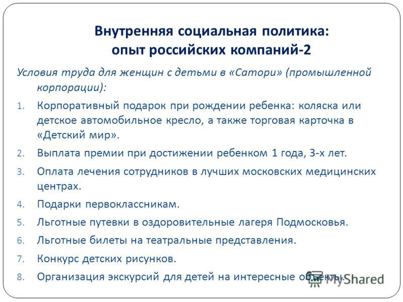 Внутренняя социальная политика : опыт российских компаний -2 Условия труда для женщин с детьми в « Сатори » ( промышленной корпорации ): 1. Корпоративный подарок при рождении ребенка : коляска или детское автомобильное кресло, а также торговая карточ