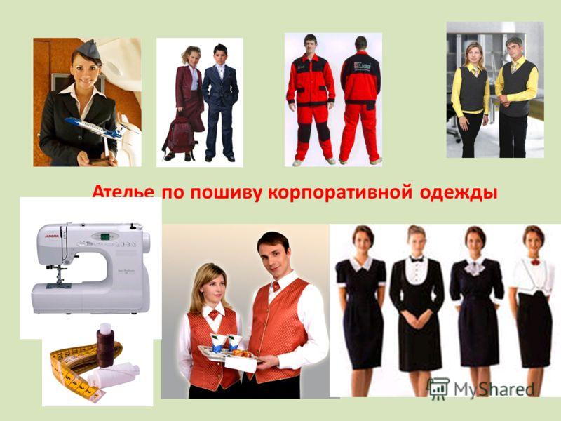 Ателье по пошиву корпоративной одежды