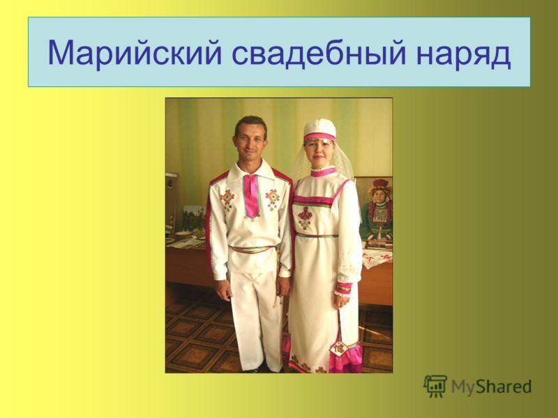 Марийский свадебный наряд