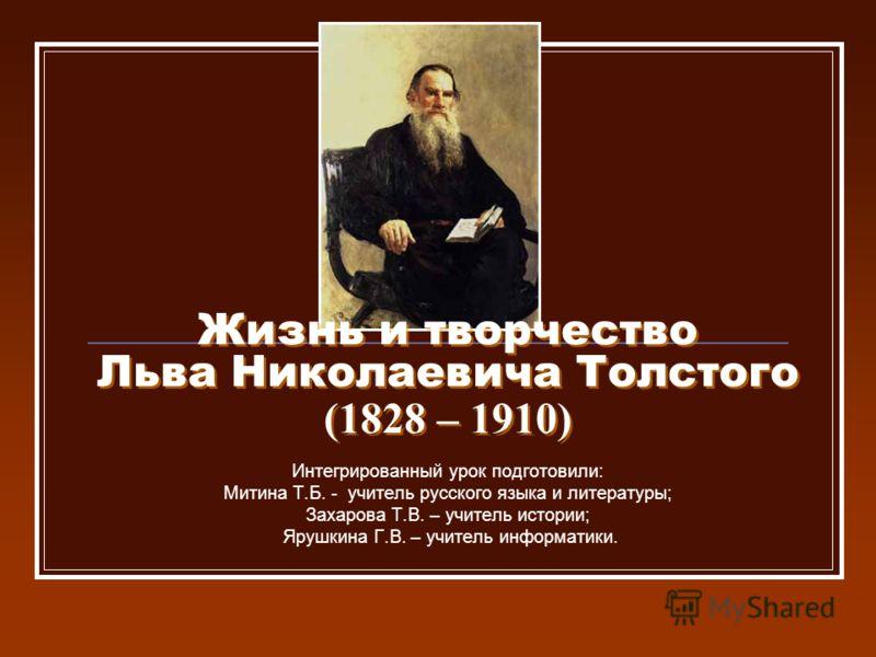 Презентация Жизнь И Творчество Льва Толстого