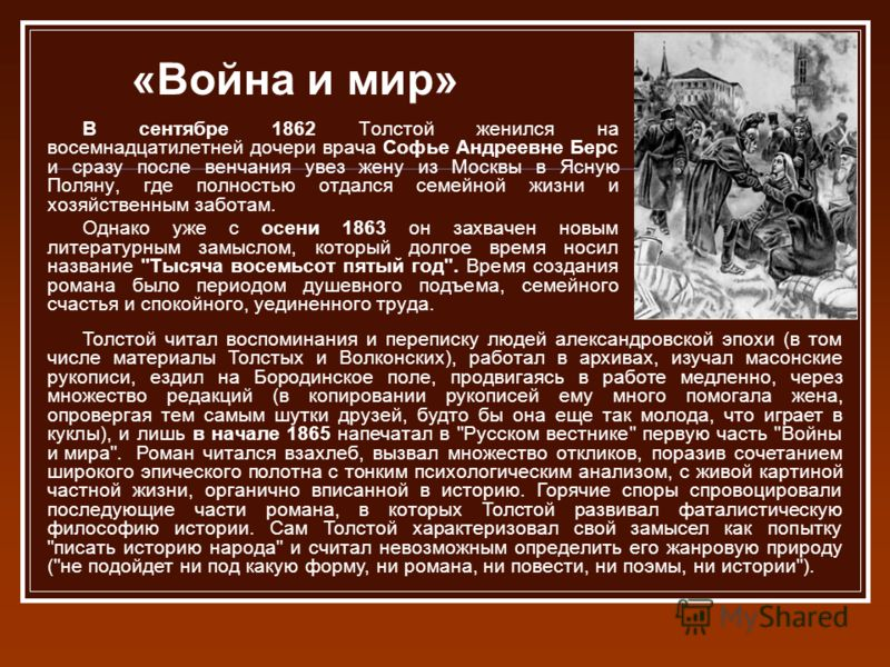 В сентябре 1862 Толстой женился на восемнадцатилетней дочери врача Софье Андреевне Берс и сразу после венчания увез жену из Москвы в Ясную Поляну, где полностью отдался семейной жизни и хозяйственным заботам. Однако уже с осени 1863 он захвачен новым