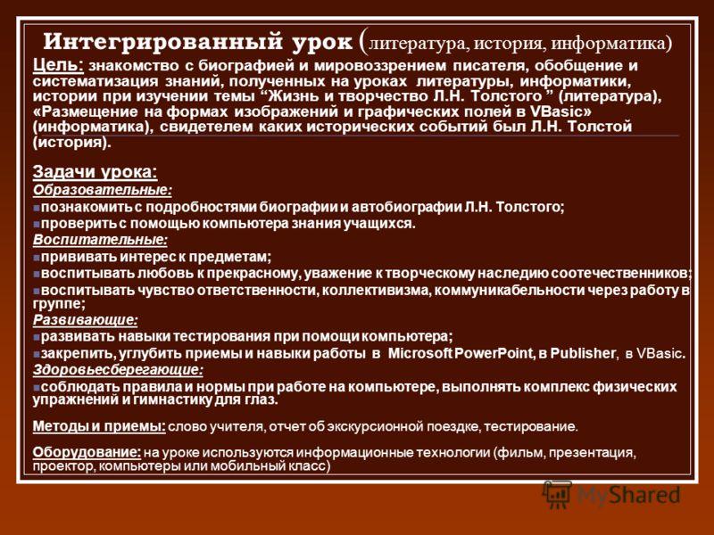Презентация Льва Николаевича Толстого