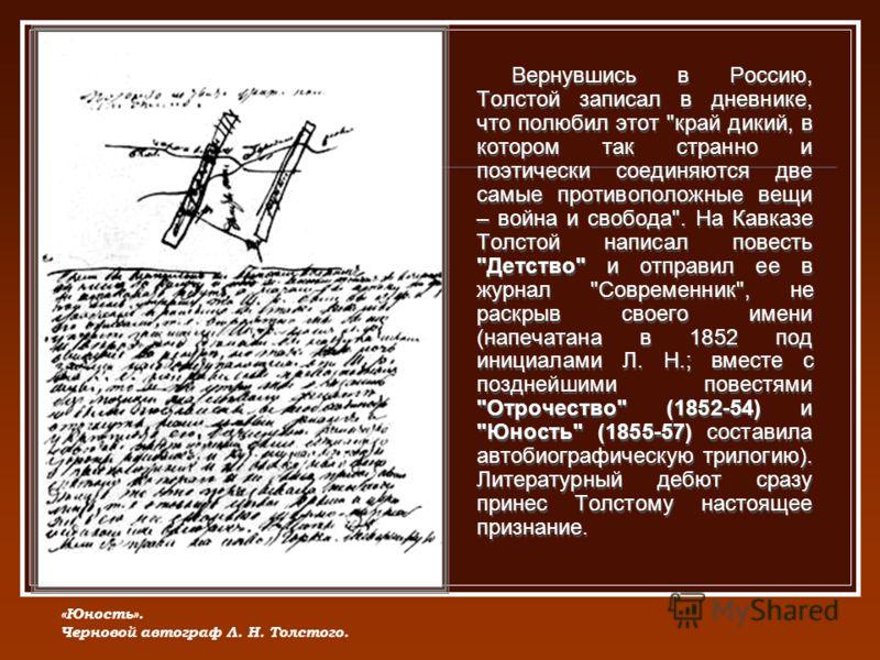 Вернувшись в Россию, Толстой записал в дневнике, что полюбил этот