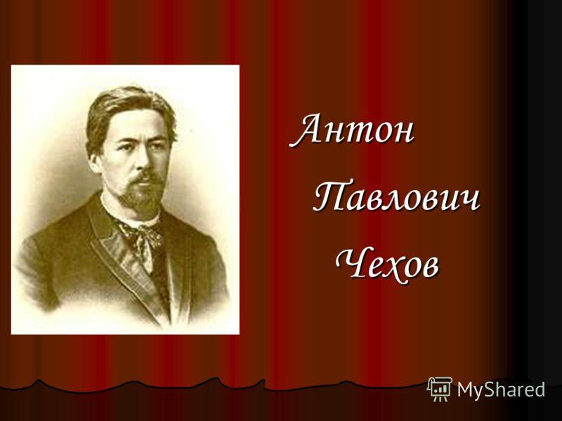 Антон Павлович Павлович Чехов Чехов