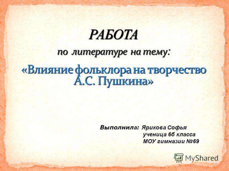 Выполнил а : Ярикова Софья ученица 6б класса ученица 6б класса МОУ гимназии 69 МОУ гимназии 69