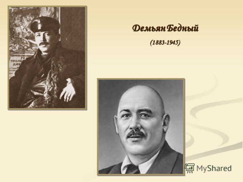 Демьян Бедный (1883-1945)