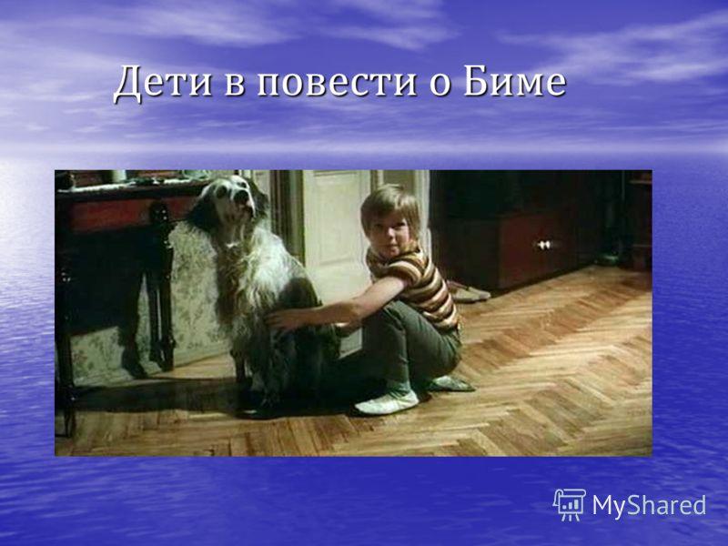Дети в повести о Биме Дети в повести о Биме