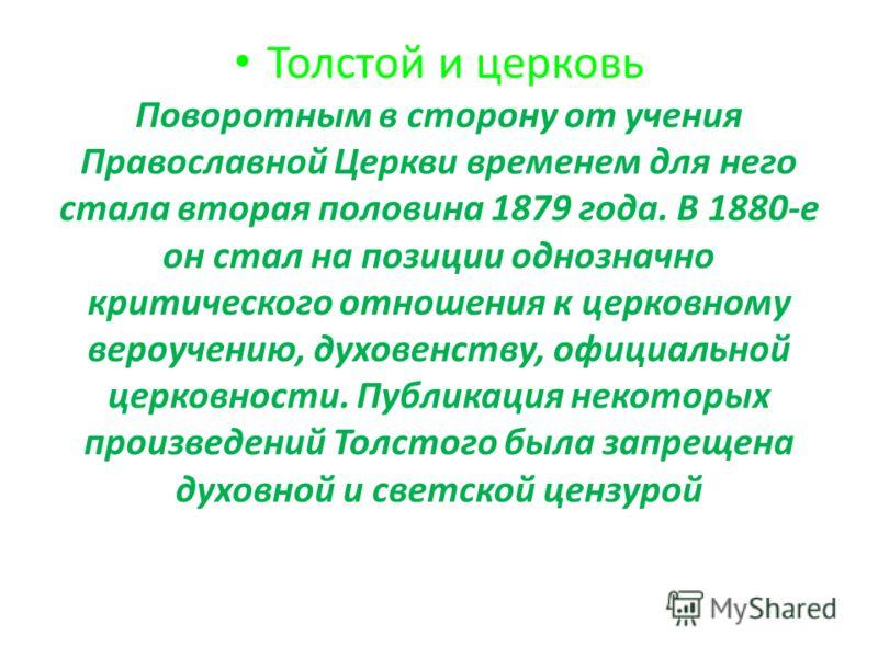 Поворотным в сторону от учения Православной Церкви временем для него стала вторая половина 1879 года. В 1880-е он стал на позиции однозначно критического отношения к церковному вероучению, духовенству, официальной церковности. Публикация некоторых пр