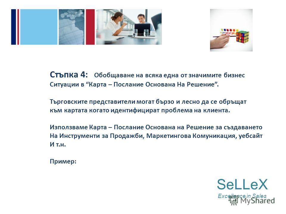 SeLLeX Excellence in Sales Стъпка 4: Обобщаване на всяка една от значимите бизнес Ситуации в Карта – Послание Основана На Решение. Търговските представители могат бързо и лесно да се обръщат към картата когато идентифицират проблема на клиента. Изпол