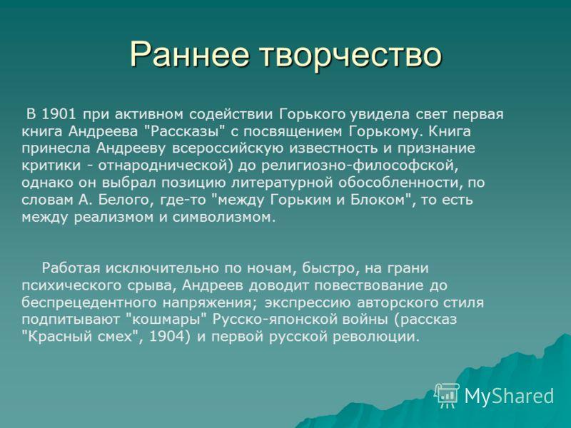 Раннее творчество В 1901 при активном содействии Горького увидела свет первая книга Андреева