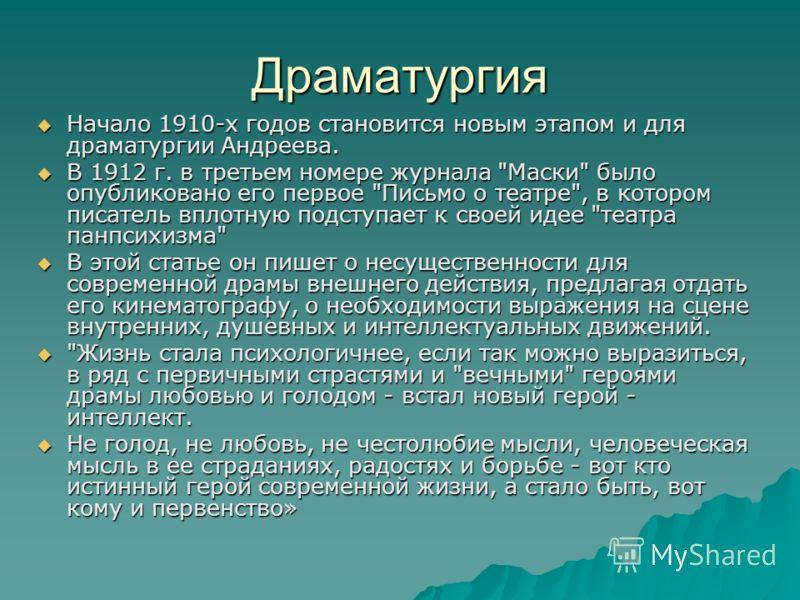 Драматургия Начало 1910-х годов становится новым этапом и для драматургии Андреева. Начало 1910-х годов становится новым этапом и для драматургии Андреева. В 1912 г. в третьем номере журнала